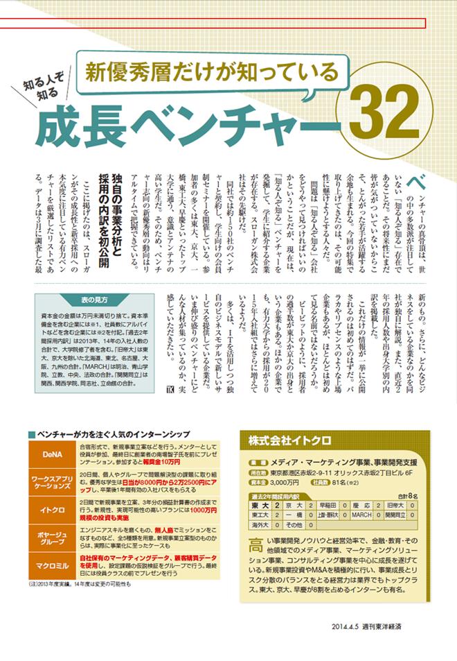 週刊東洋経済_激変!!東大生の就活_記事