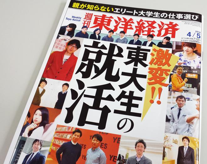 週刊東洋経済_激変!!東大生の就活_表紙